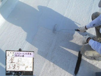 屋上防水工事 トップコート塗布